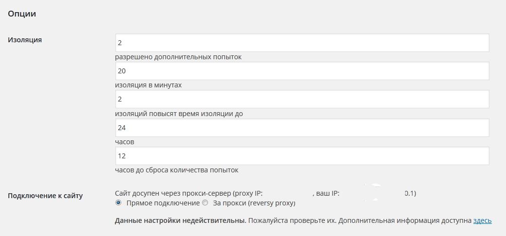 Plugin_Limit_Login
