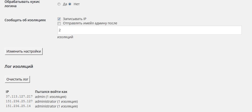 Plugin_Limit_Login2
