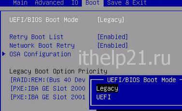 uefi_legacy