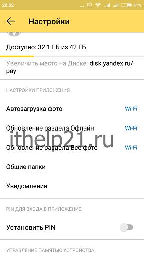 Yandex_disk_3