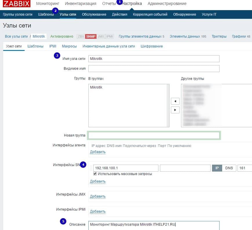 Zabbix и Mikrotik, мониторинг по SNMP  | ITHELP21 RU