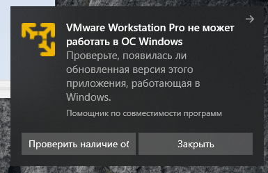 VMware error