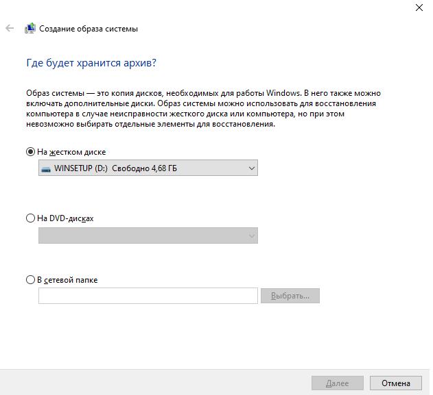 backup_windows