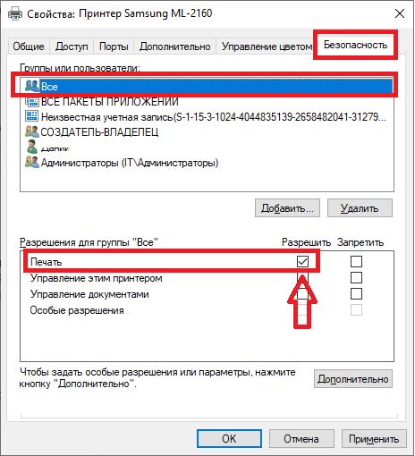 Printer_spisok4
