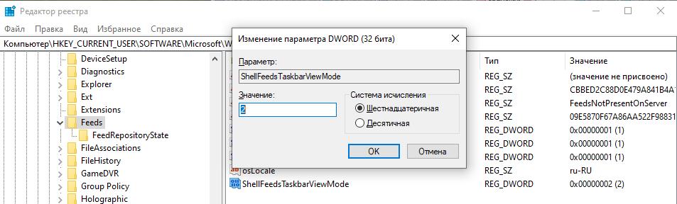 ShellFeedsTaskbarViewMode
